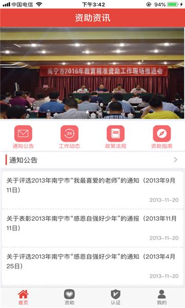 南宁学生资助手机认证平台截图1