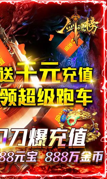 剑魂榜战神无双bt版截图0