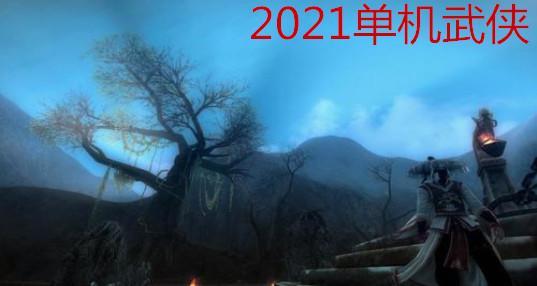 2021单机武侠