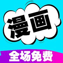 免费阅读漫画书大全appv30.0