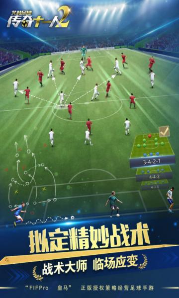 艾特足球2021版(传奇十一人2)截图2