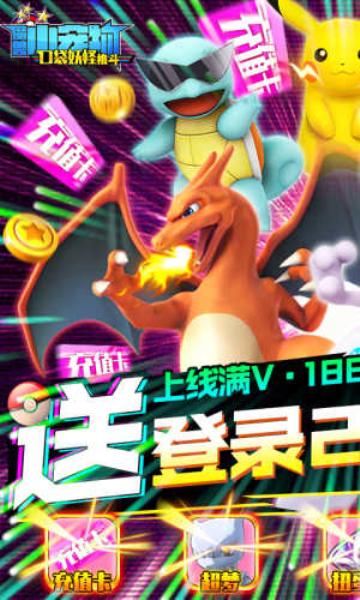 魔兽小宠物送2000元充值咪噜苹果版截图0