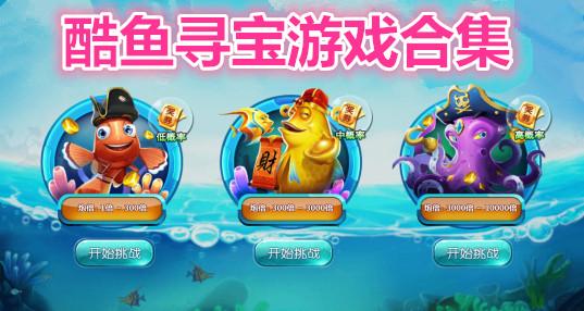 酷鱼寻宝所有版本_类似酷鱼寻宝游戏下载