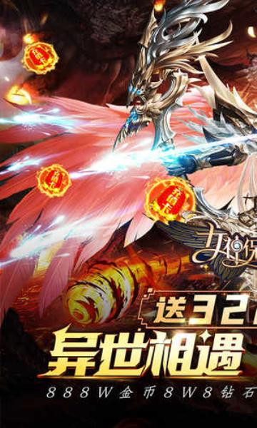 女神保卫战女神联盟ios免费版截图0