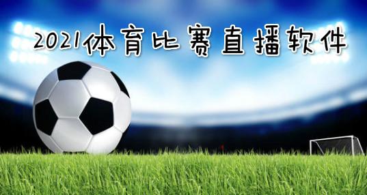 2021体育比赛直播软件