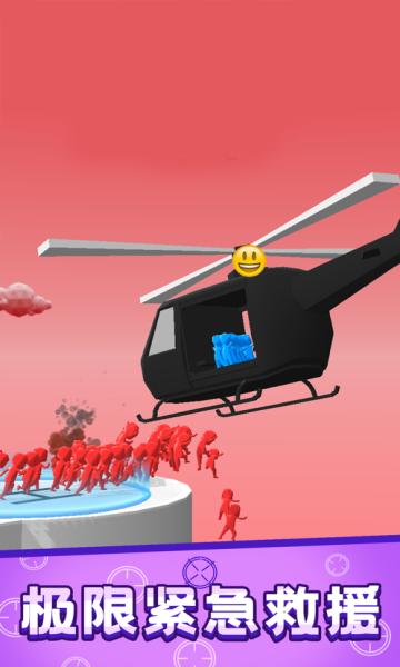 救援突击队安卓版截图2