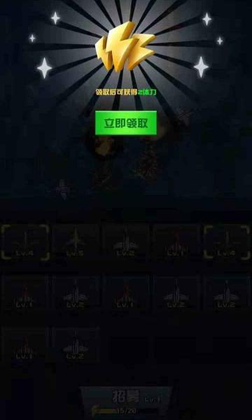战舰必须死安卓版截图2