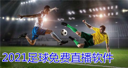 足球免�M直播�件