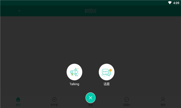 萍乡学院校园说app2021最新版截图0