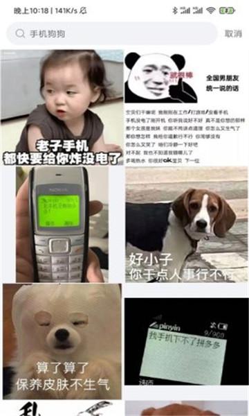 聊天斗图大师安卓版