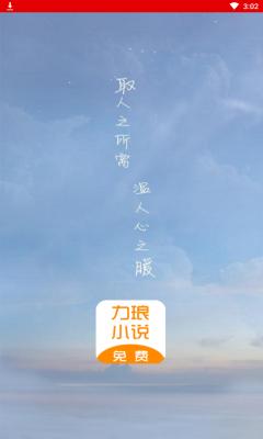 力琅小说手机版