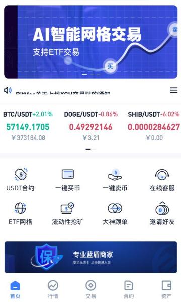 bitmec交易所app截图2