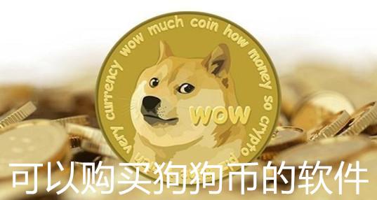 可以购买狗狗币的软件