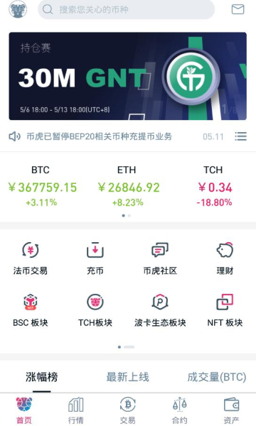 CoinTiger交易平台(币虎)截图0