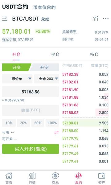 CoinTiger交易平台(币虎)截图2