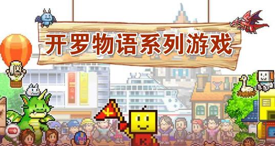 开罗物语系列游戏