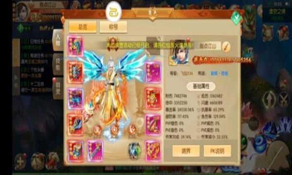 龙之幻想1元商城版苹果版截图0