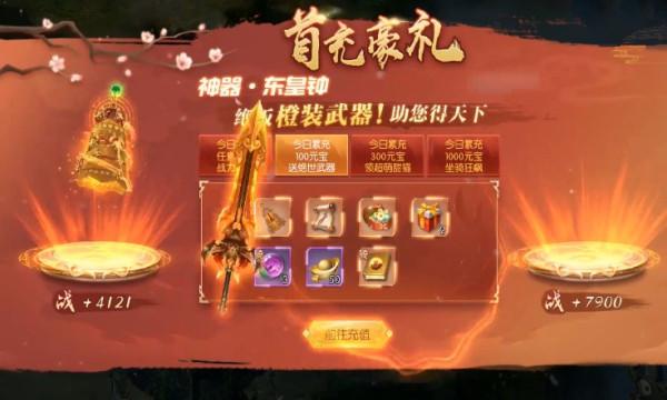 魔龙诀仙梦奇缘苹果版截图2