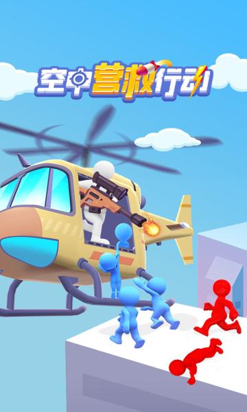 空中营救手机版截图1