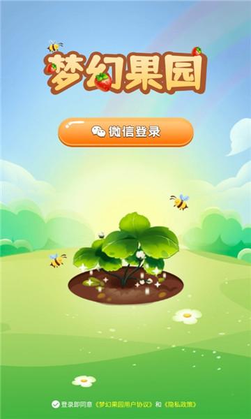 梦幻果园2赚钱版截图2