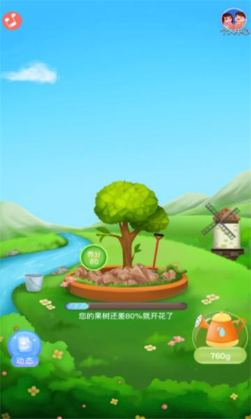 梦幻果园2赚钱版截图1