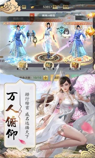 人皇纪之斗神官方版截图2