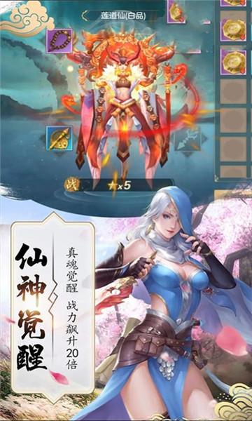 人皇纪之斗神官方版截图0