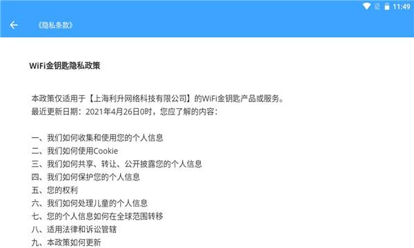 WiFi金钥匙软件截图2