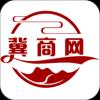 冀商网平台安卓版