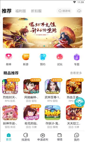 木妖游戏盒子官方版截图3