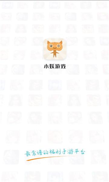 木妖游戏盒子官方版截图0