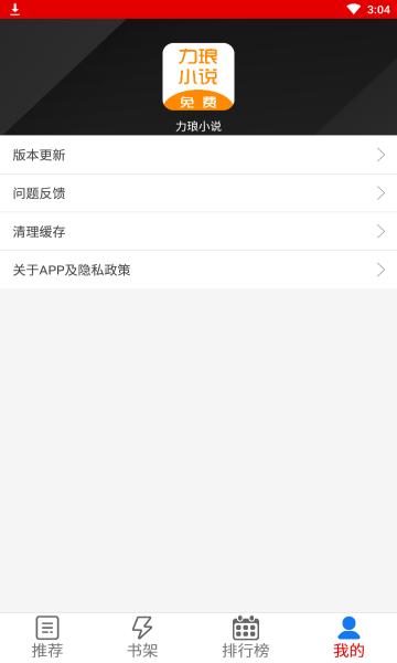 力琅小说手机版截图3