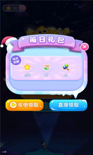 萌龙乐星星安卓版截图1