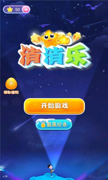 萌龙乐星星安卓版截图0