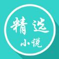 小书亭大全app最新版v1.0.2
