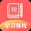 学习兴税手机版v1.0.0