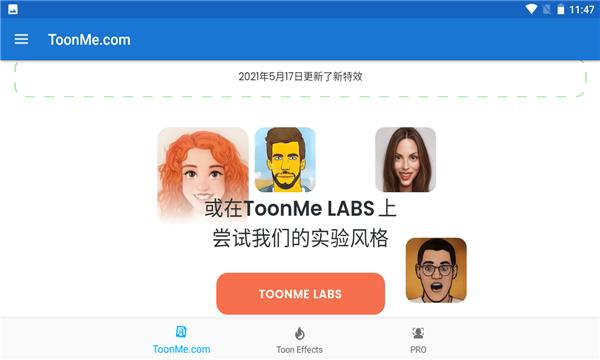 ToonMe免费版截图2