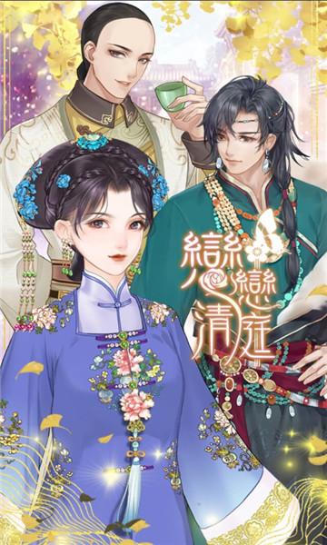 新恋恋清庭官方版