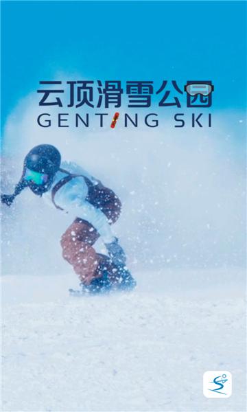 张家口云顶滑雪公园安卓版