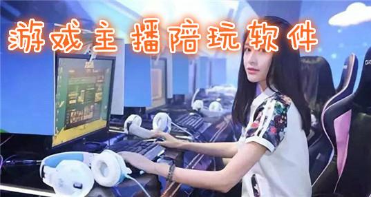 游戏主播陪玩软件