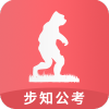 步知公考大咖课app官方版