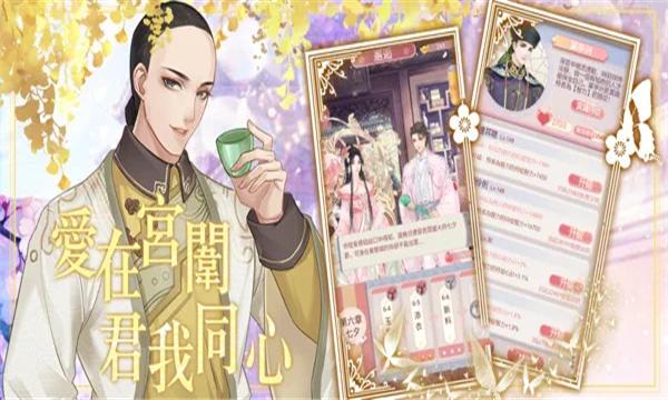 新恋恋清庭官方版截图0