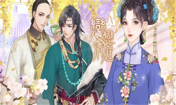 新恋恋清庭官方版截图1