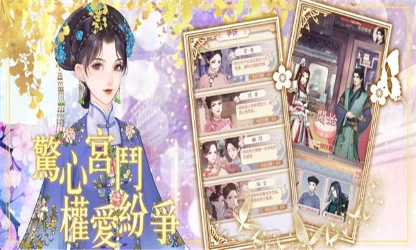 新恋恋清庭官方版截图2