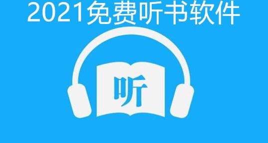 2021免费听书软件