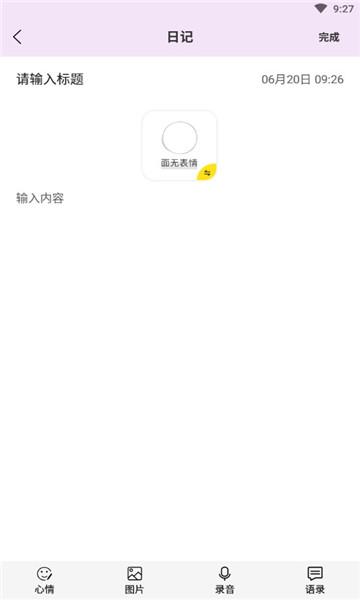 notchification小组件app截图2