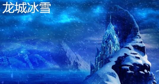 龙城冰雪大世界_龙城冰雪传奇_复古传奇