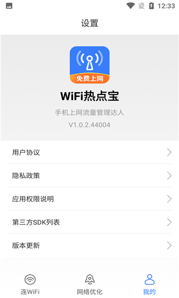 wifi热点宝最新版截图2