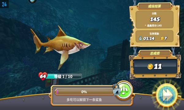 饥饿鲨世界安卓版截图2