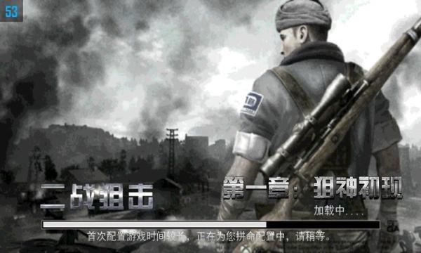 二战狙击(抗日射击手游)